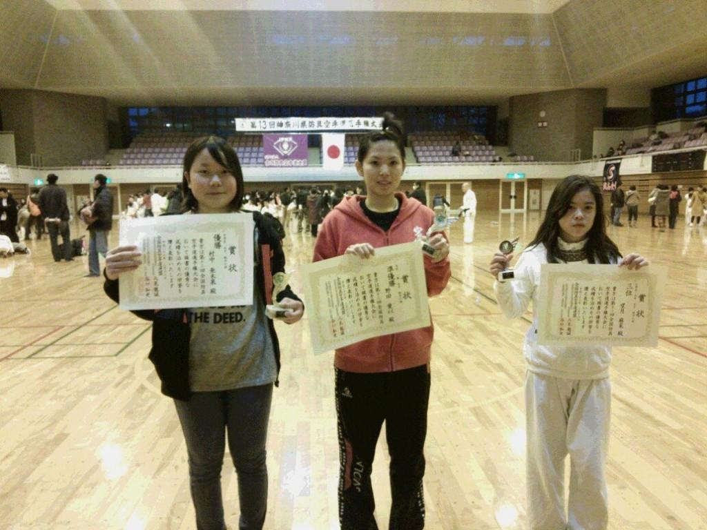 第13回神奈川県防具空手道選手権大会